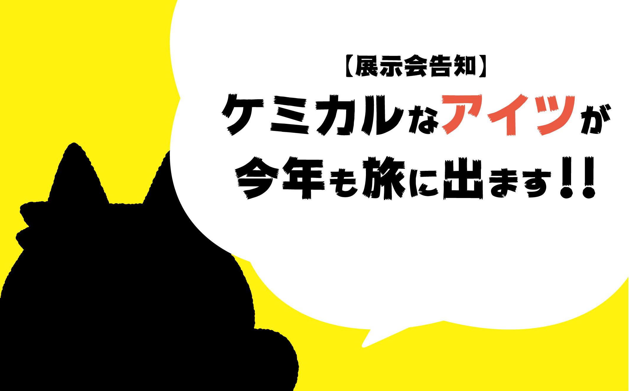 【展示会告知】ケミカルなアイツが今年も旅に出ます!!
