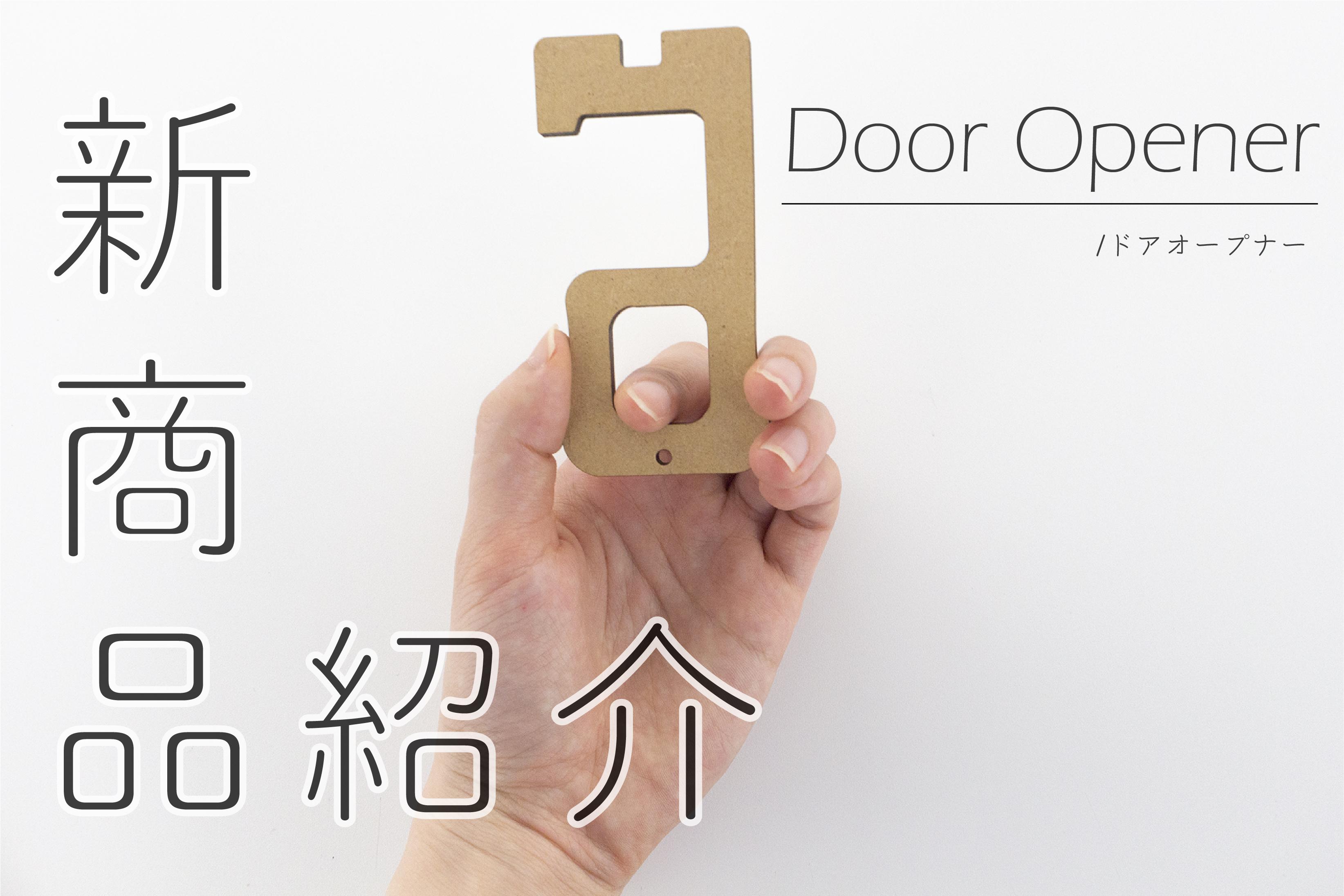 【新商品紹介】ドアオープナー発売のお知らせ!!