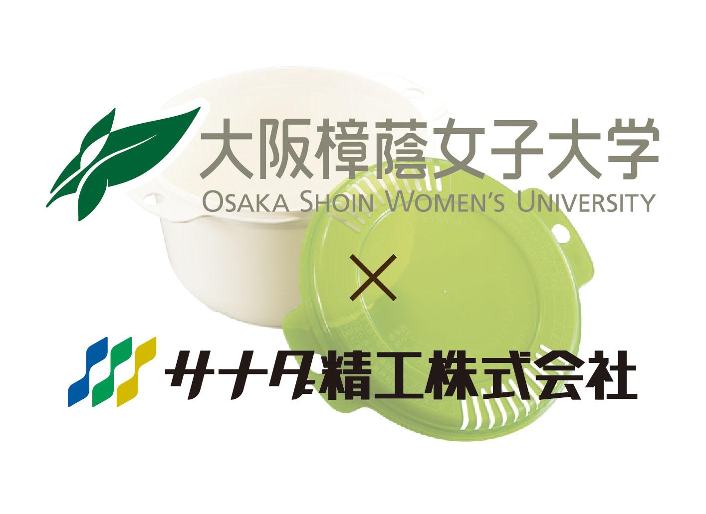 【大阪樟蔭女子大学×サナダ精工】 うどん容器を使ったアレンジレシピの提案