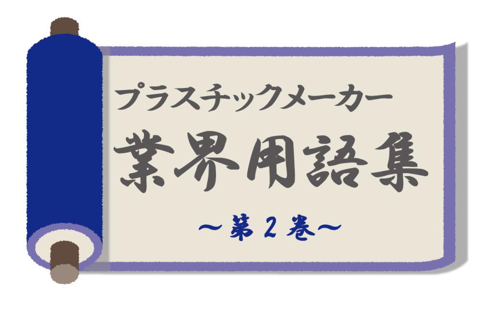 知っていると役立つ!?プラスチックメーカーの業界用語集~第2巻~