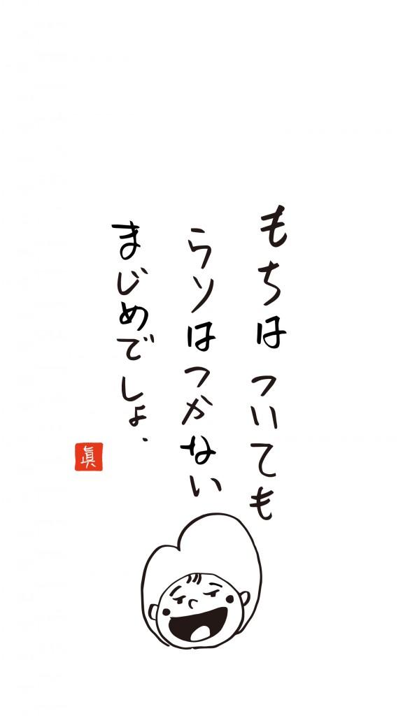 待ち受け作成-06iphone用