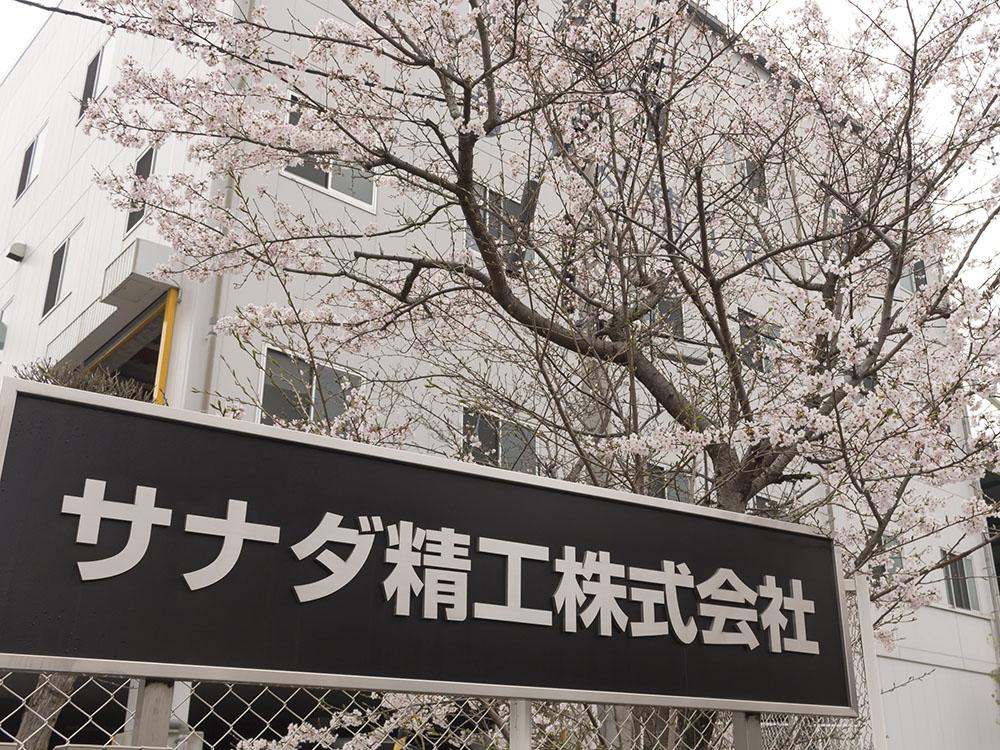 サナダグループと千早赤阪村をもっと知ろう サナダツアーズ開催!