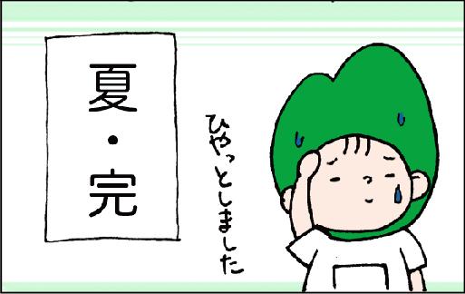 サナダくん4コマ②