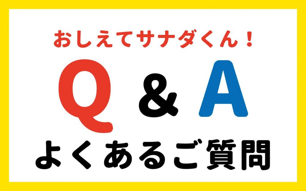 おしえてサナダくん Q&A!【プラスチックのよくある質問その②】