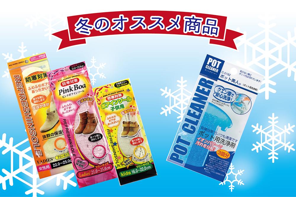 冬のオススメ商品~不動化学編~