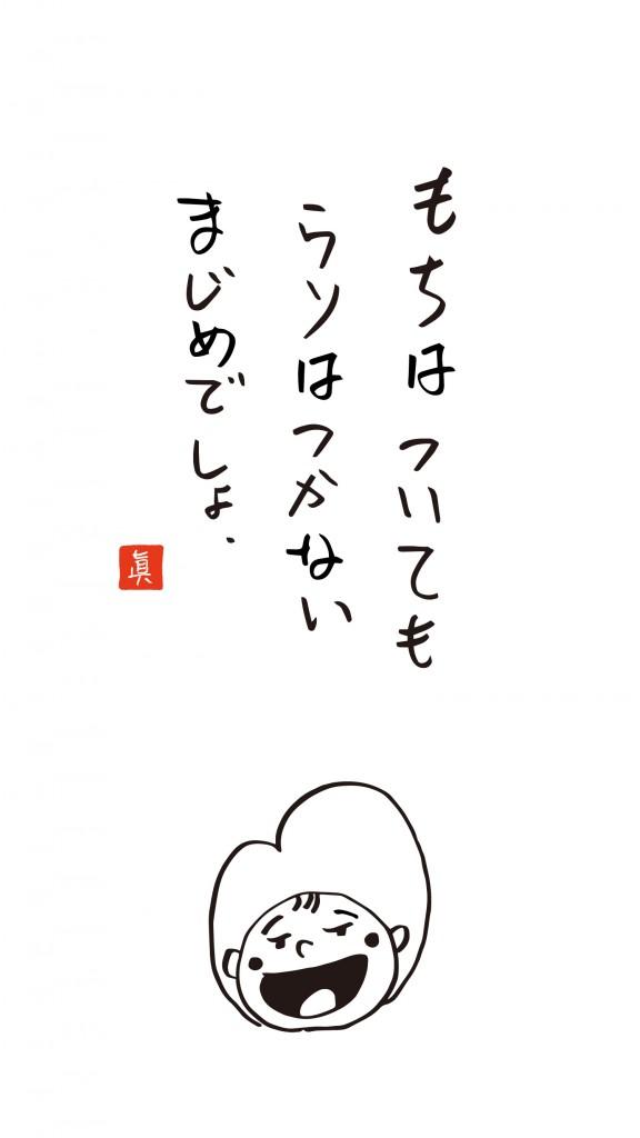 待ち受け作成-06