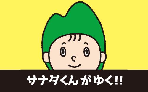【漫画】サナダくんがゆく!!