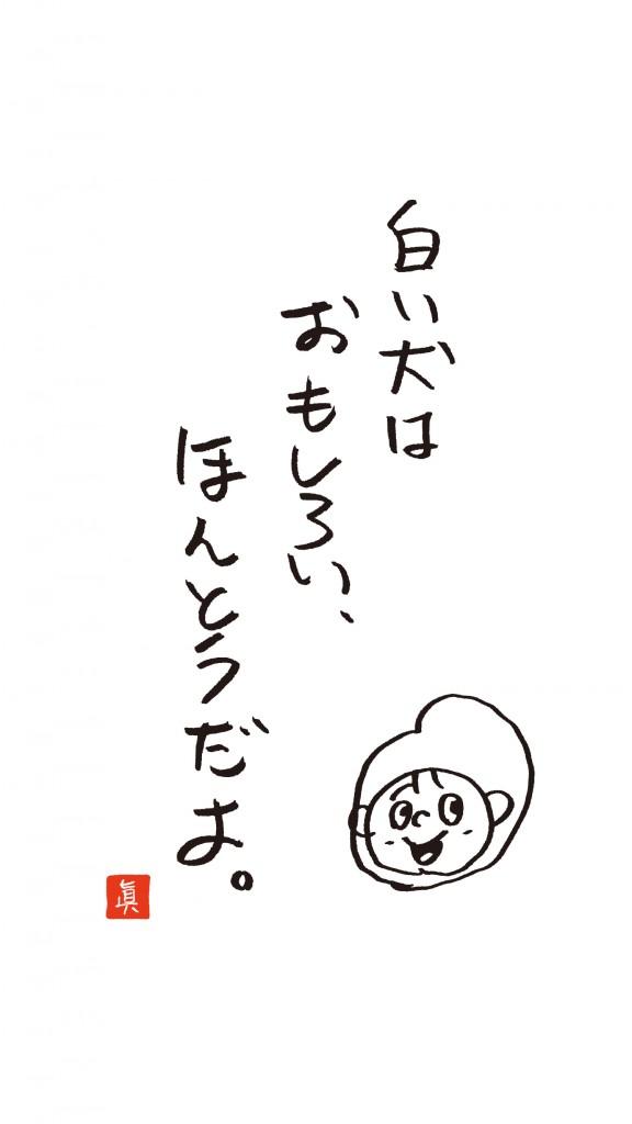 待ち受け作成-07