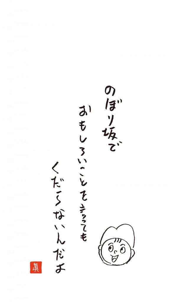 待ち受け作成-04iphone用