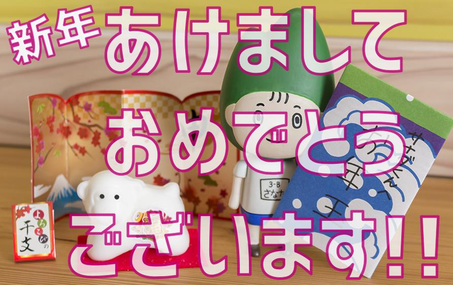 サナダくんのお年玉〜新年あけましておめでとうございます!〜