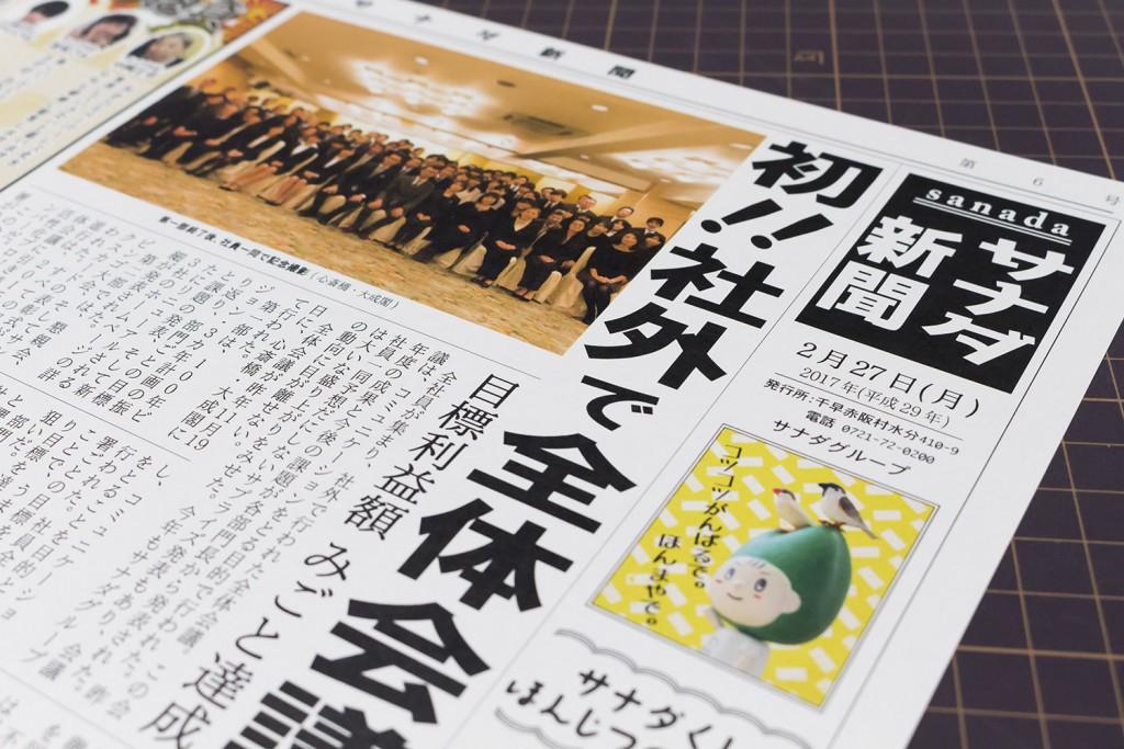 社内報「サナダ新聞」に迫る!!