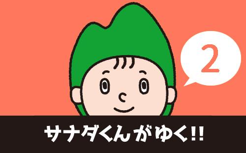【漫画】サナダくんがゆく!!第二話~2015年、夏の思ひ出~