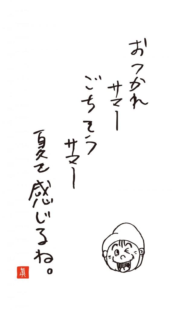 待ち受け作成-05