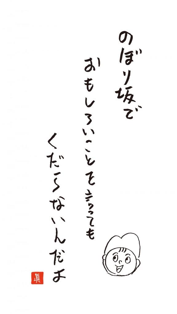 待ち受け作成-04