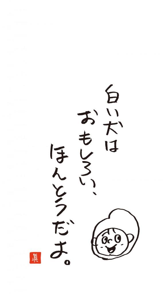 待ち受け作成-07iphone用