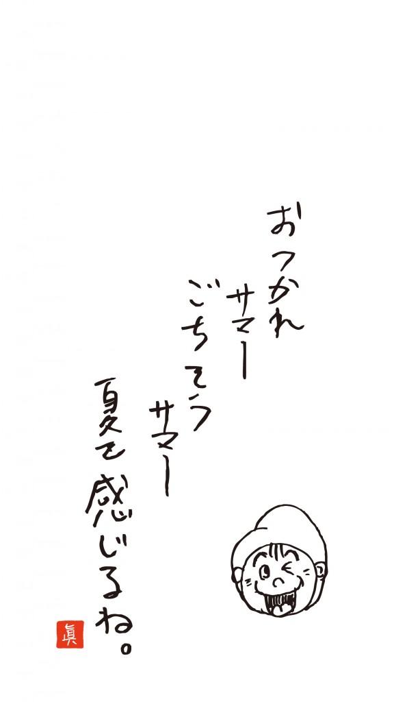 待ち受け作成-05iphone用