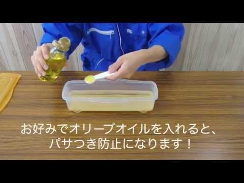 電子レンジで簡単にパスタを茹でる方法、一人暮らし100均節約料理術